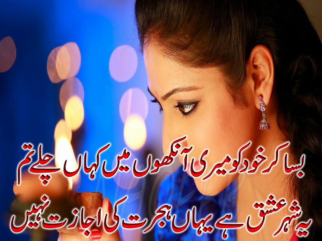 Poetry-in-Urdu-With-Images-love poetry 2018-urdu-love