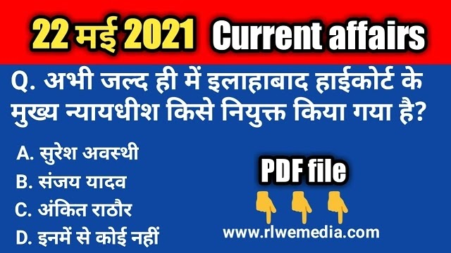Top 22 मई 2021 National and international current affairs in hindi