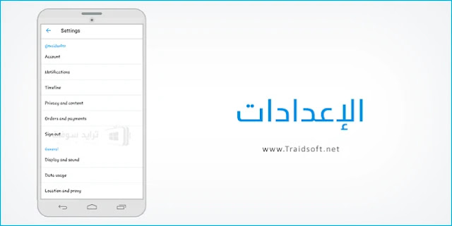 تطبيق تويتر للأيفون النسخة الأصلية مجاناً