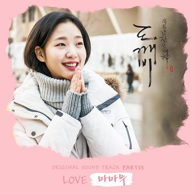 Lyric : Mamamoo - Love (OST. Goblin)
