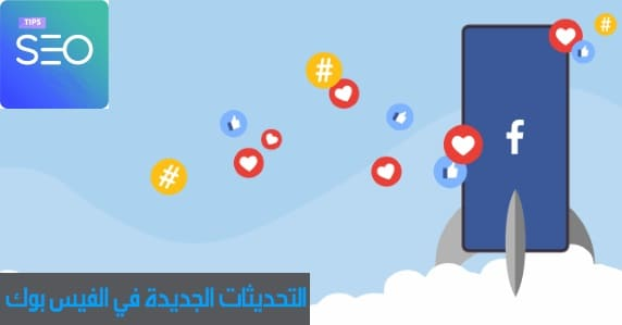 ما التحديثات الجديدة التي أطلقها فيسبوك؟