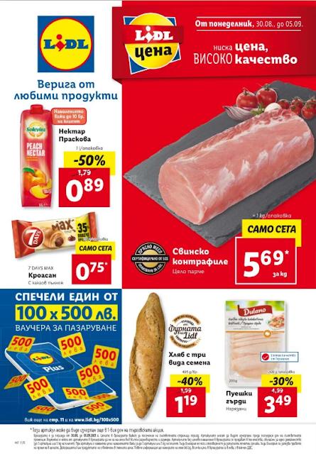 Lidl Брошура - Каталог 30.08 - 05.09 2021