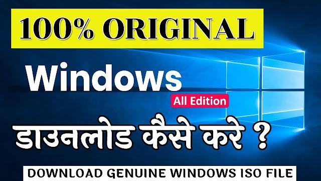 Window 10 Download कैसे करे?