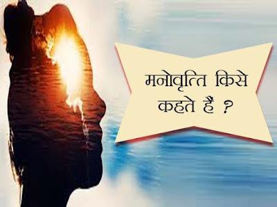 मनोवृत्ति/ अभिवृत्ति किसे कहते हैं | What is Attitude n Hindi
