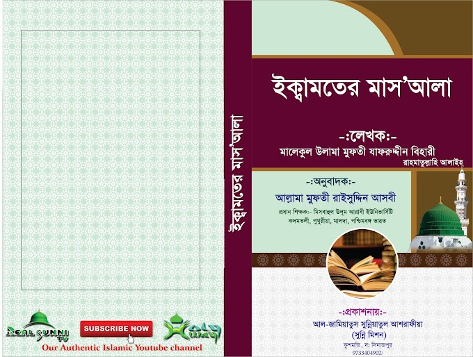 This Book is Very Important for every Muslim,