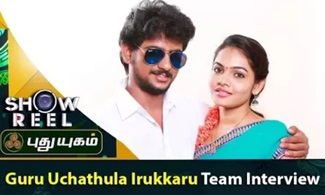 Guru Uchaththula Irukkaru Movie Cast and Crew Interview in Showreel