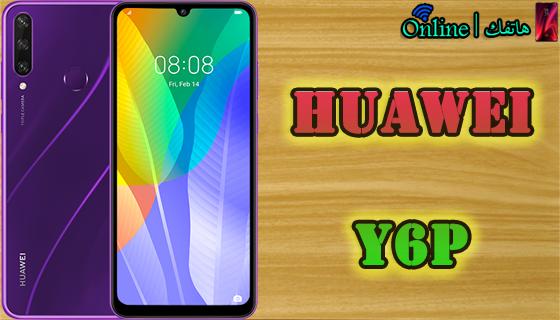 هواوي y6p | تعرف علي مواصفات هاتف Huawei y6p وسعر الهاتف في الدول العربية ؟؟