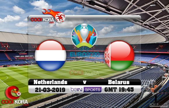 مشاهدة مباراة هولندا وبيلاروسيا اليوم 21-3-2019 تصفيات يورو 2022