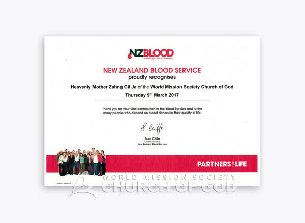 2017-03-09 New Zealand Auckland Blood Institute Certificate of Appreciation