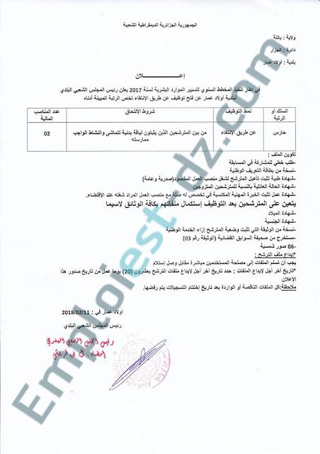 اعلان توظيف بلدية أولاد عمار ولاية باتنة فيفري 2018