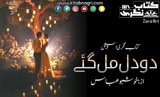Do Dil Mil Gaye Novel By Khushbu Abbas Episode 3