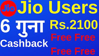 Jio 399 Recharge Free