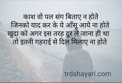 Sad life 2 line shayari