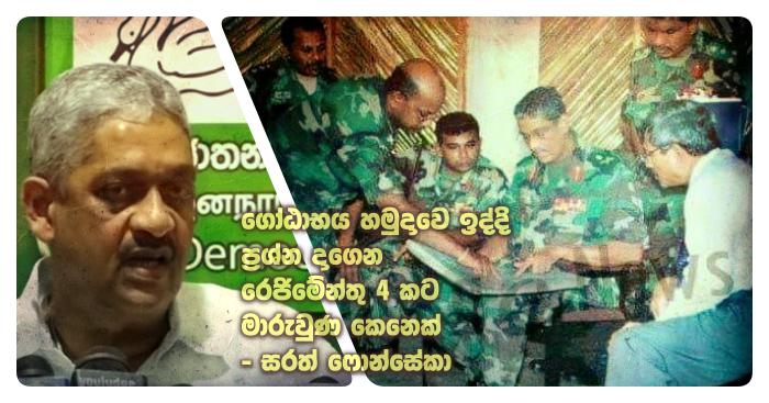 https://www.gossiplankanews.com/2019/10/sarath-fonseka-speaks.html