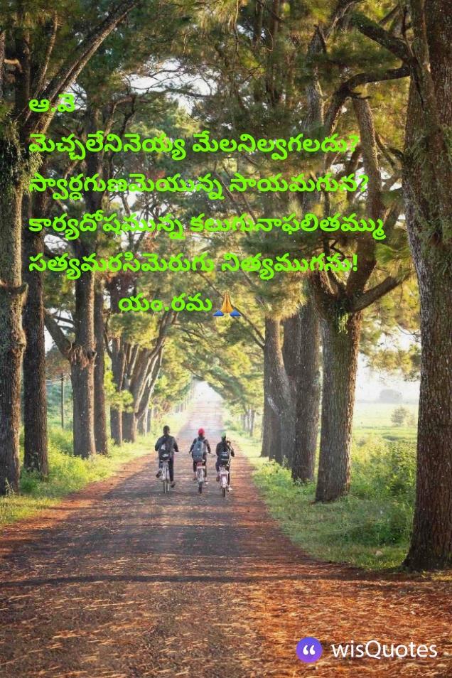 ఆటవెలది పద్యం - 4 - రచన శ్రీమతి యం. రమ