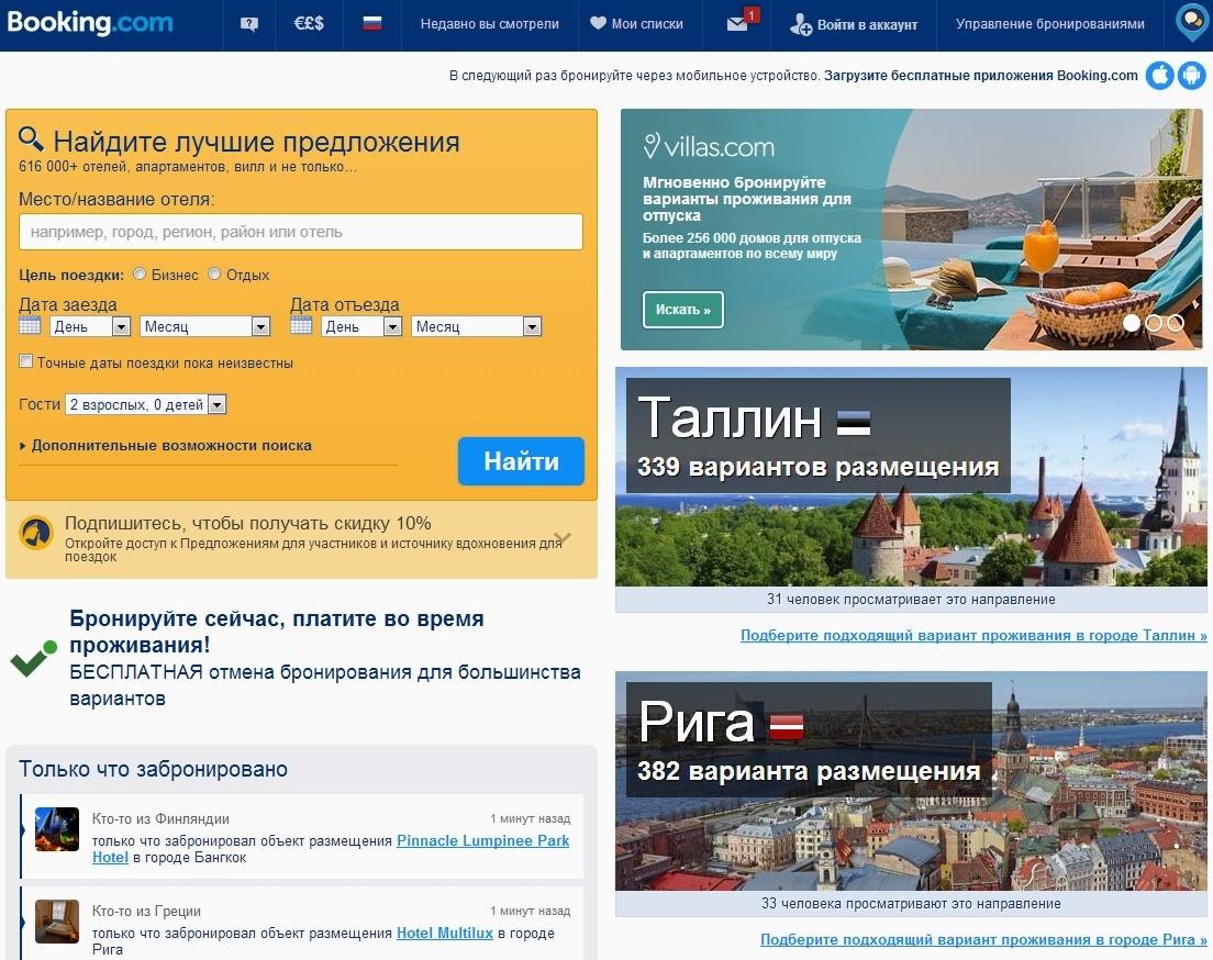 Booking - система бронирования отелей - открыть