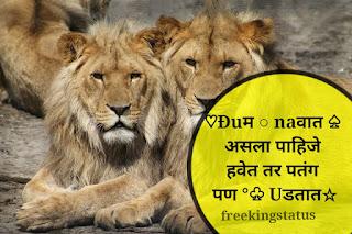 marathi status images,marathi status