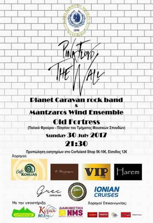 """Planet Caravan & Mantzaros Wind Ensemble - Pink Floyd - """"The Wall"""": Κυριακή 30 Ιουλίου, στο Παλαιό Φρούριο (Κέρκυρα)"""