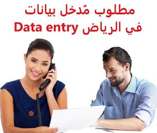 وظائف السعودية مطلوب مُدخل بيانات في الرياض Data entry