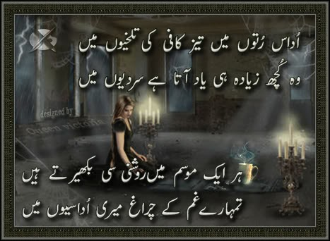 Urdu Sad Poetry Collection Urdu Short Poetry In Pictures