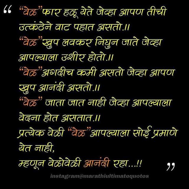 sad quotes in marathi pic
