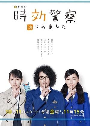 Jikou Keisatsu 2019, Japanese drama, Synopsis, Cast