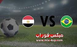 مشاهدة مباراة مصر الأولمبي والبرازيل الأوليمبي بث مباشر رابط ميكس فور اب بتاريخ اليوم 17-11-2020 في مباراة ودية
