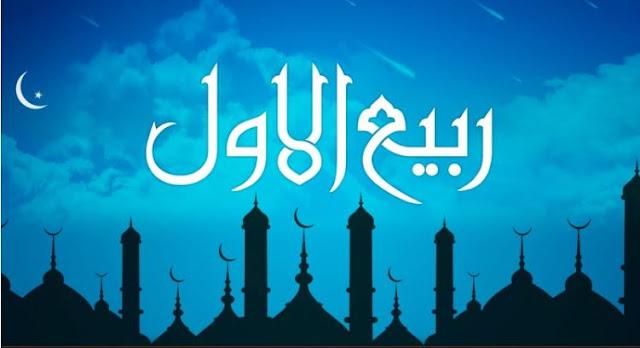 1440 Hijri in Islam 12 Rabi ul Awal Eid Milad Un Nabi 2018