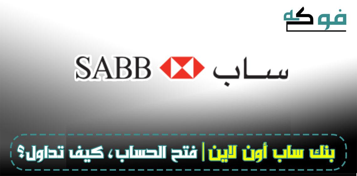 بنك ساب اون لاين | فتح حساب في بنك ساب SABB online 2020