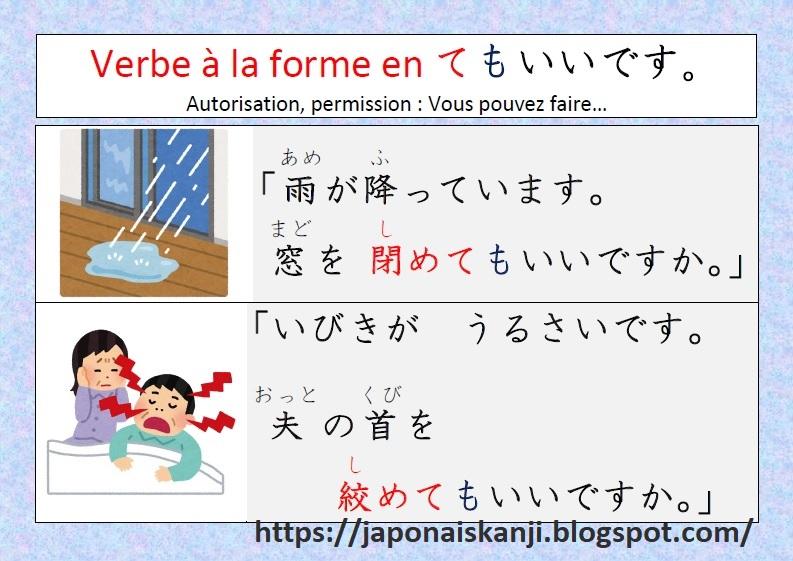 Japonais Kanji Ɨ¥æœ¬èªž Ƽ¢å— Verbe A La Forme En Te 'いいです Vous Pouvez Faire