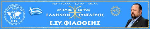 Ε.ΣΥ. ΦΙΛΟΘΕΗΣ