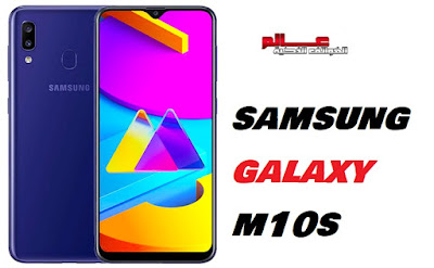 مواصفات سامسونج جالاكسي ام 10 اس - Samsung Galaxy M10s سامسونج جالاكسي Samsung Galaxy M10s   الإصدارات: SM-M107F, SM-M107G, SM-M107Y, SM-M107M  مواصفات و سعر موبايل/هاتف جالاكسي ام 10اس Samsung Galaxy M10s -  جوال/تليفون سامسونج جالاكسي  Samsung Galaxy M10s - الامكانيات/الشاشه/الكاميرات سامسونج جالاكسي Samsung Galaxy M10s - مميزات سامسونج جالاكسي Samsung Galaxy M10s