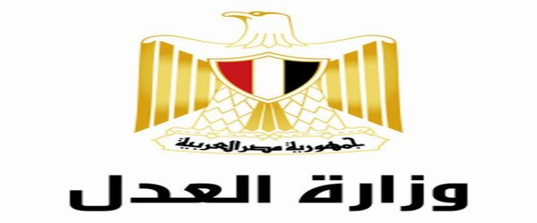 وزارة العدل وفتح باب التعيينات فى بعض قطاعات الوزارة ... للتفاصيل هنااا