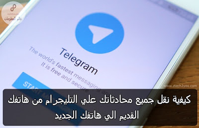 transfer-telegram-chats-to-your-new-phone