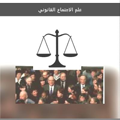 علم الإجتماع القانونى sociology of law