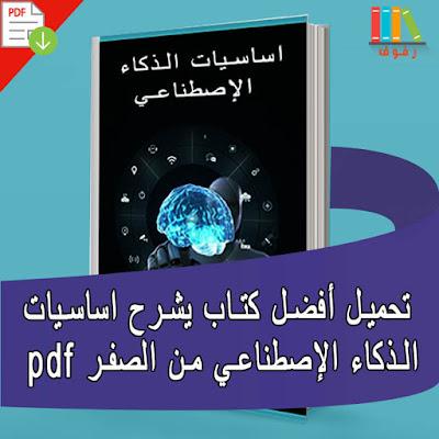 تحميل أفضل كتاب يشرح اساسيات الذكاء الإصطناعي من الصفر pdf