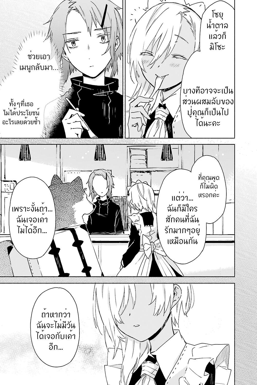 อ่านการ์ตูน Tabi to Gohan to Shuumatsu Sekai ตอนที่ 12 หน้าที่ 8