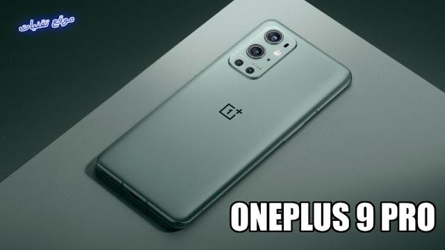 مميزات وسعر هاتف ون بلس OnePlus 9 Pro مع مواصفات قوية للغاية