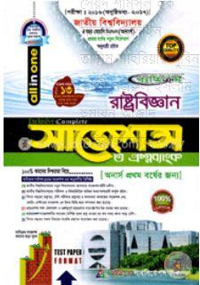ব্যতিক্রম সাজেশন অনার্স ২য় বর্ষ 2020 pdf