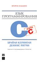 книга Кернигана-Ритчи «Язык программирования C (Си)» (2-е издание)