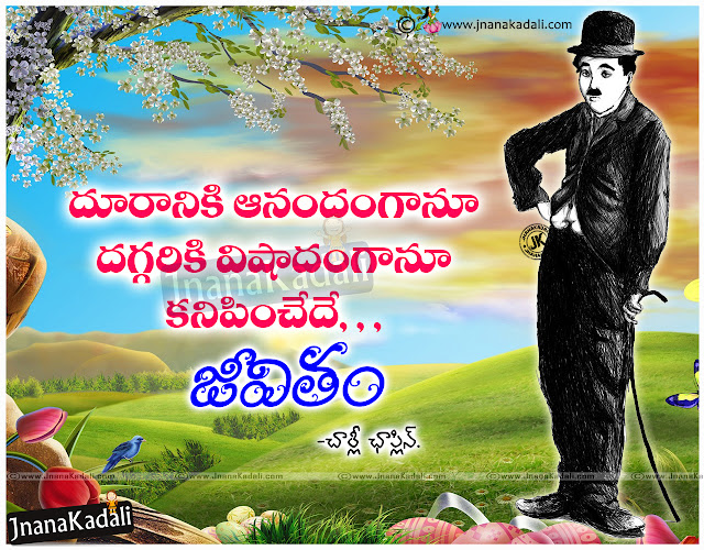 Here is a Best Charlie Chaplin Quotes about life,Telugu Charlie Chaplin Sayings, Charlie Chaplin Anmol Vachan In Hindi Language with pictures, Charlie Chaplin life motiveted Messages and quotations in Telugu,Top Telugu Charlie Chaplin Sayings and Anmol vichar in Hindi,Telugu Inspirational quotations with hd wallpapers
