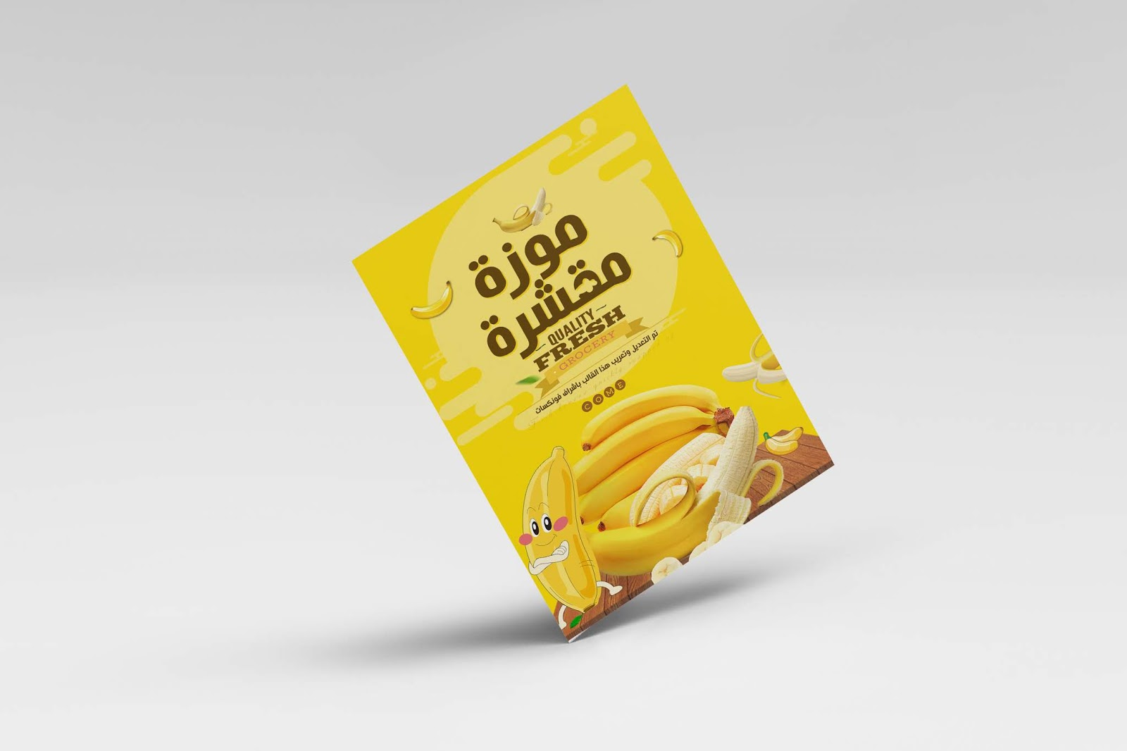 Yellow fruit PSD Photoshop design