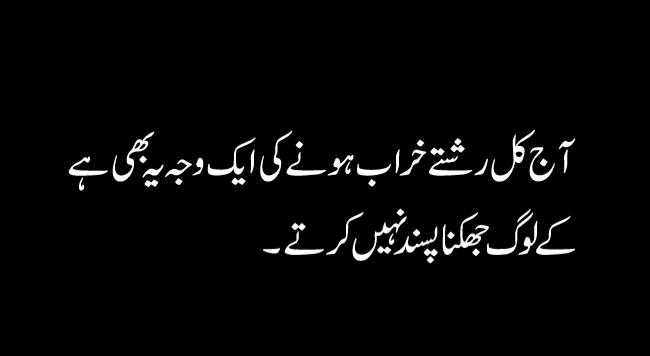 Trust quotes in urdu | Best Quotes in Urdu | Urdu Quotes images