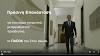 Ανδρέας Λοβέρδος: «Με την Πράσινη Επανάστασή μας διαμορφώνουμε το ΠΑΣΟΚ του 21ου αιώνα» - Διεκδικεί την ηγεσία του ΚΙΝΑΛ (video)