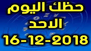 حظك اليوم الاحد 16-12-2018 - Daily Horoscope