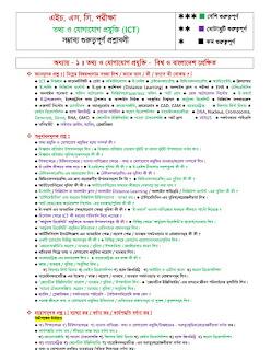 এইচ এস সি তথ্য ও যোগাযোগ প্রযুক্তি সাজেশন ২০২০- এইচ এস সি আই সি টি সাজেশন ২০২০-এইচ এস সি আই সি টি প্রশ্ন ২০২০