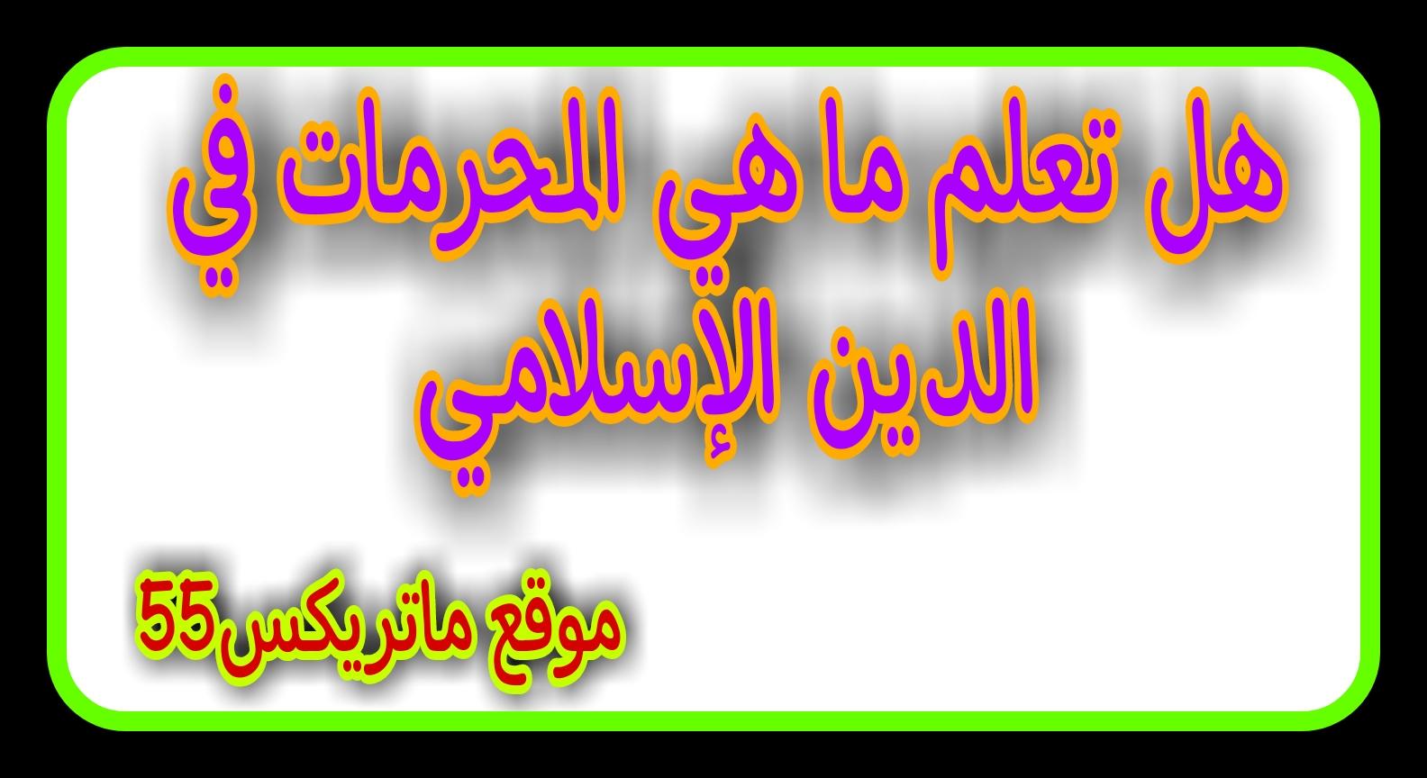 المحرمات في الدين الاسلامي   قواعد الدين الاسلامي اوسع نطاقا من قواعد القانون