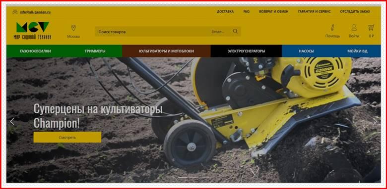 Мошеннический сайт all-garden.ru – Отзывы о магазине, развод! Фальшивый магазин