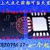 IC dao động nguồn ram thế hệ 3 thế hệ 4 RT8207M J7 chip new 20 chân