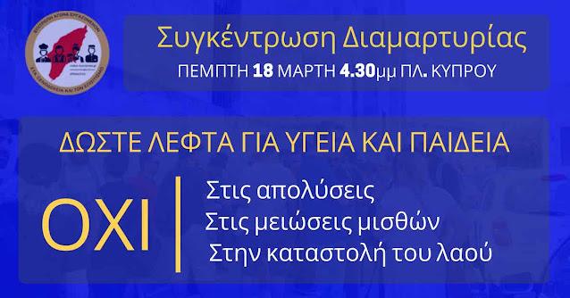 Διαμαρτυρία την Πέμπτη 18/3 ενάντια σε καταστολή, απολύσεις, μειώσεις μισθών